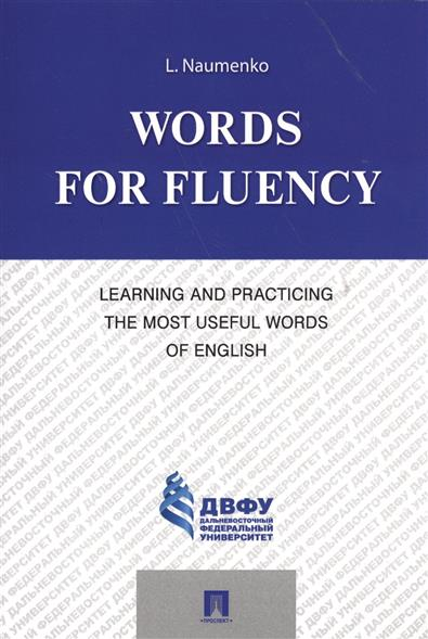 Науменко Л. Words for fluency. Learning and practicing the most useful words of english early learning everyday words