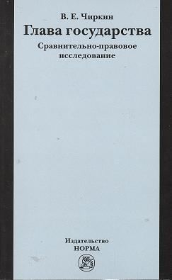Чиркин В. Глава государства. Сравнительно-правовое исследование цена и фото