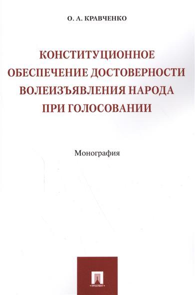 Конституционное обеспечение достоверности волеизъявления народа при голосовании. Монография