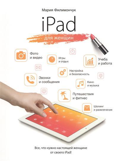 iPad для женщин. Все, что нужно настоящей женщине от своего iPad!