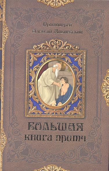 Мокиевский А. Большая книга притч п в мокиевский ценность жизни