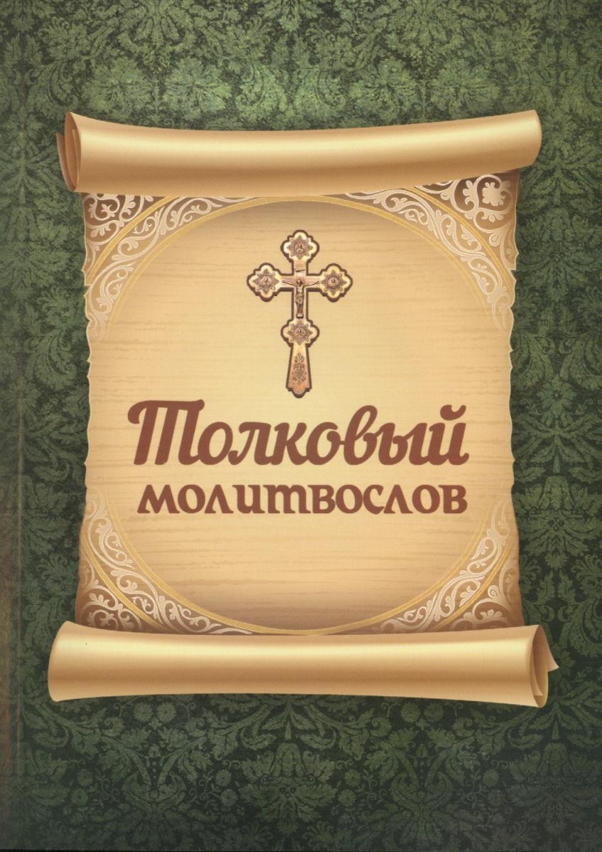 цены Плюснин А. (ред.) Толковый молитвослов