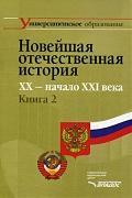 Новейшая отечественная история 20 - нач. 21 в. Т.2/2тт