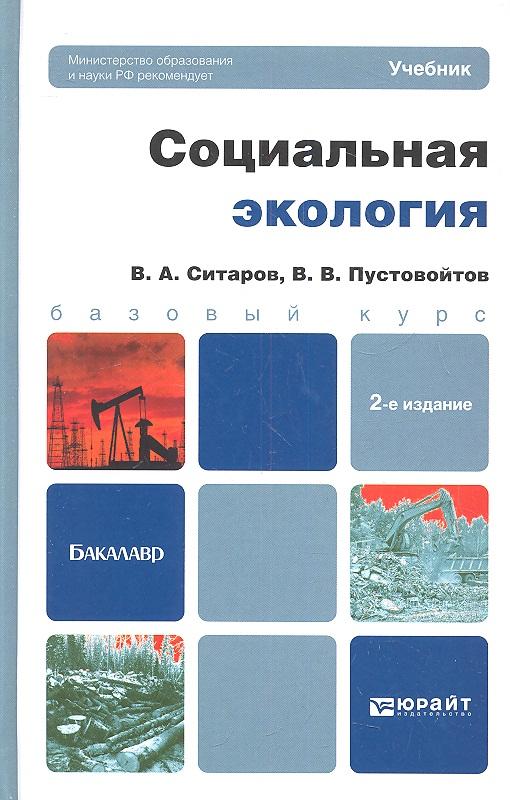 Ситаров В., Пустовойтов В. Социальная экология. Учебник для бакалавров. 2-е издание, переработанное и дополненное