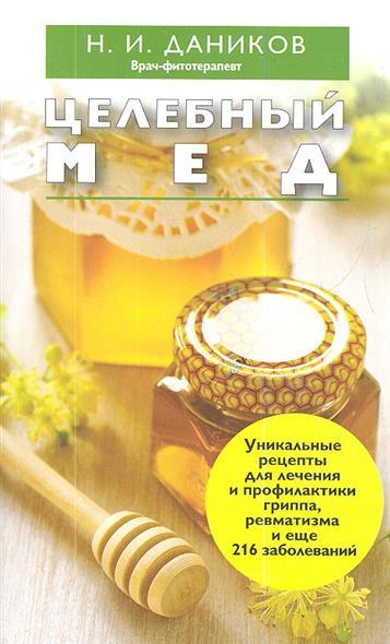цены  Даников Н. Целебный мед