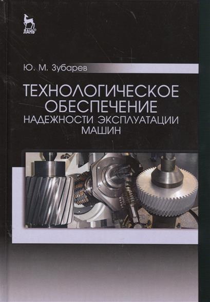 Зубарев Ю. Технологическое обеспечение надежности эксплуатации машин