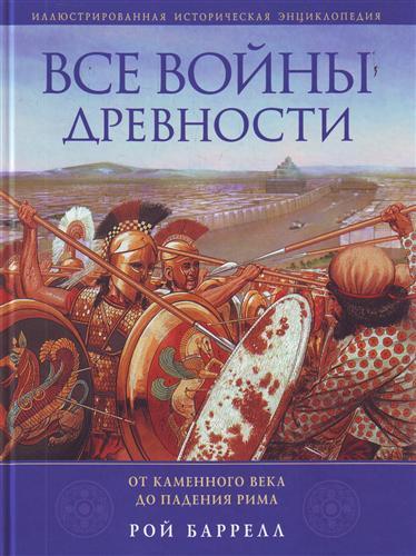 Все войны Древности От Каменного века...