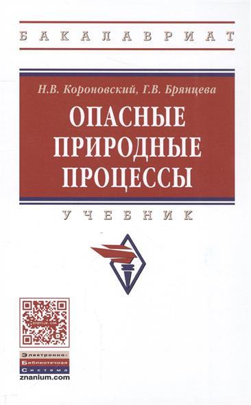 Короновский Н., Брянцева Г. Опасные природные процессы. Учебник
