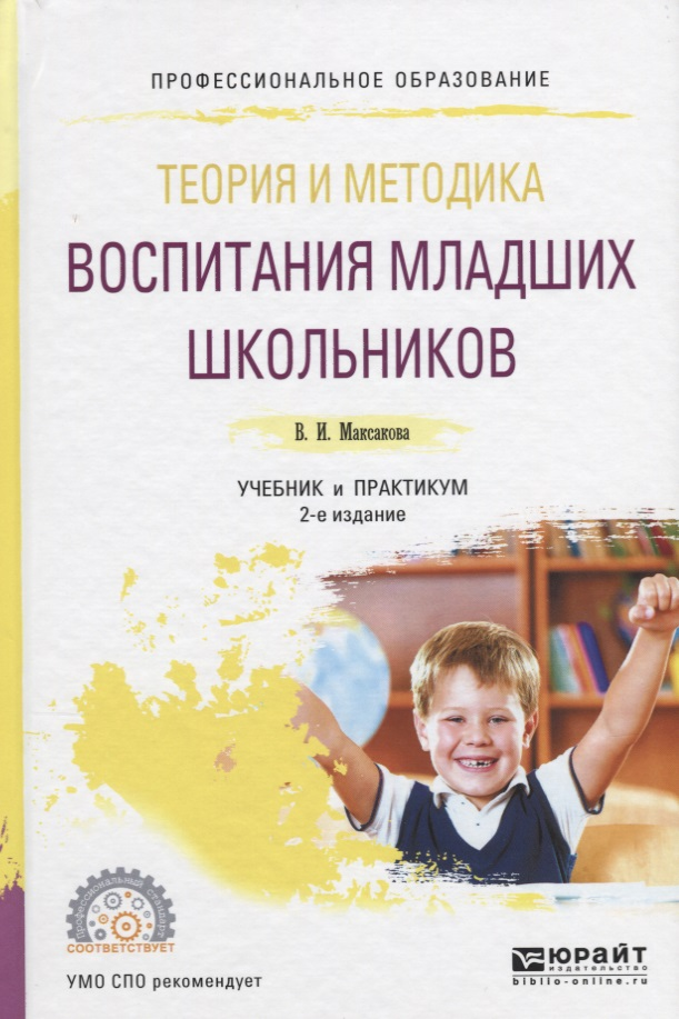 Максакова В. Теория и методика воспитания младших школьников. Учебник и практикум ISBN: 9785534066265