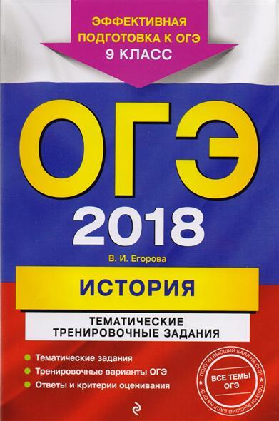 ОГЭ 2018. История. 9 класс. Тематические тренировочные задания
