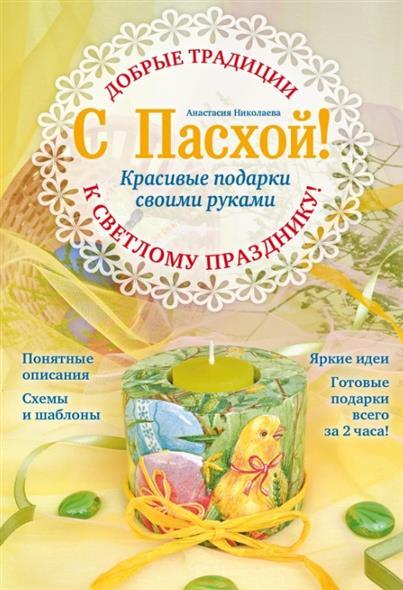 Николаева А. С Пасхой! Красивые подарки своими руками
