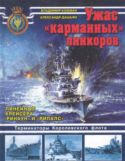 Ужас карманных линкоров Линейные крейсера Ринаун и Рипалс