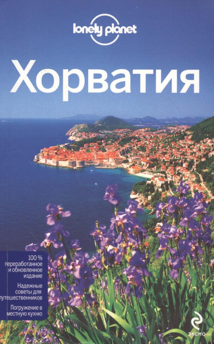 Усольцева О. (отв. ред.) Хорватия: Путеводитель ISBN: 9785699569717