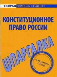 Шпаргалка по конституц. праву России
