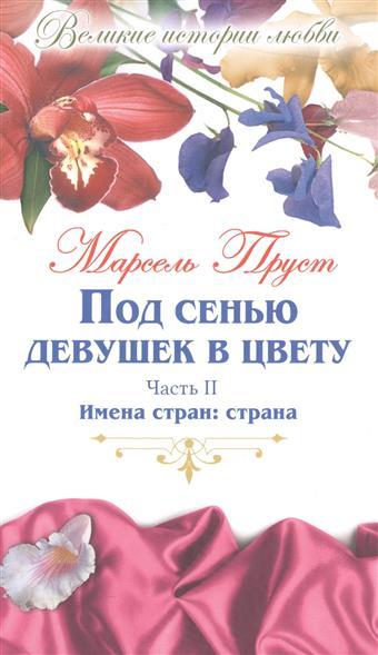 Под сенью девушек в цвету. Часть II: Имена стран: страна
