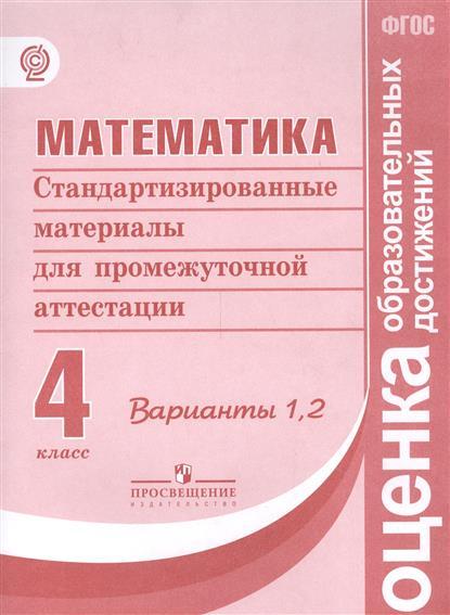Математика. 4 класс. Варианты 1, 2. Стандартизированные материалы для промежуточной аттестации.