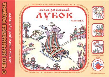 Лыкова И. Сказочный лубок. Художественный альбом для детского творчества санни модный дизайн альбом для творчества