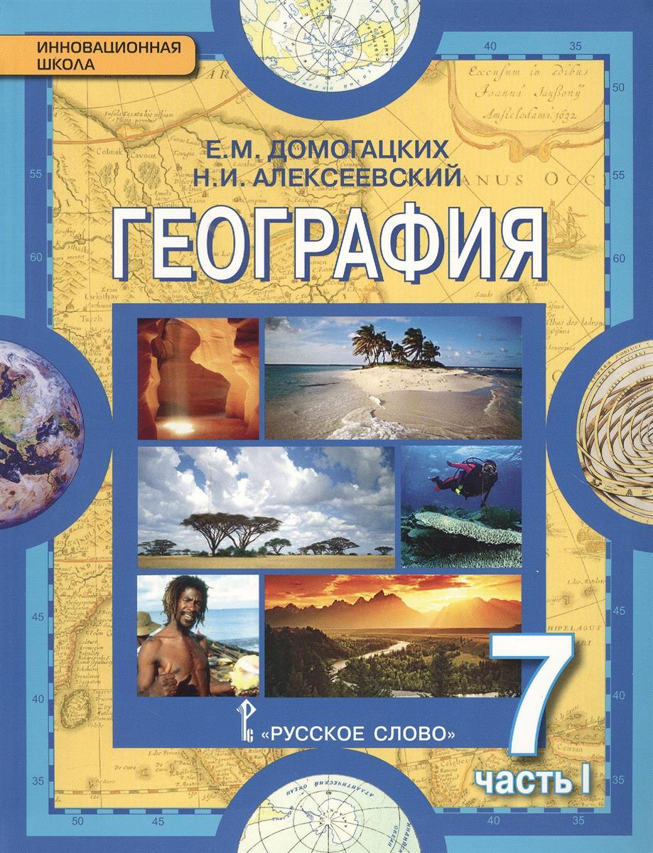 Домогацких Е., Алексеевский Н. География. 7 класс. Учебник в двух частях. Часть I цена