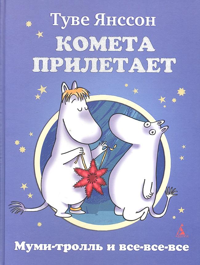 Янссон Т. Комета прилетает янссон т волшебная зима повесть сказка