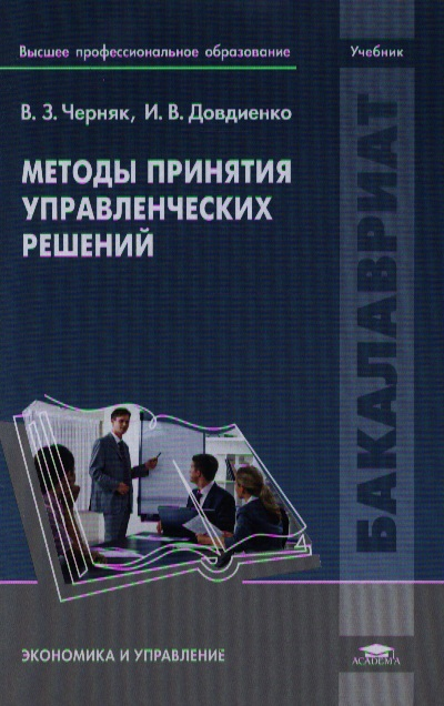 Черняк В.: Методы принятия управленческих решений. Учебник