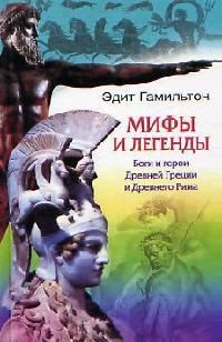 Мифы и легенды Боги и герои Древней Греции и Древнего Рима