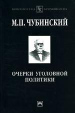 Чубинский М. Очерки уголовной политики…