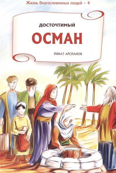 Досточтимый Осман