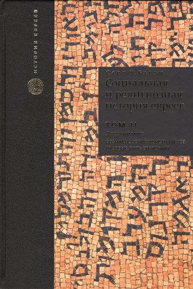 Социальная и религиозная история евреев. Том II. Древний мир: возникновение христианства (первые пять столетий)