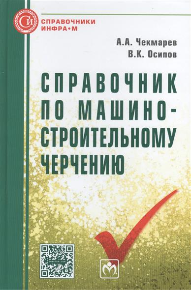 Справочник по машиностроительному черчению. Одиннадцатое издание, стереотипное