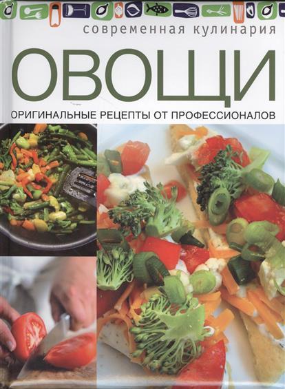Ивенская О. (ред.) Овощи. Оригинальные рецепты от профессионалов недорого