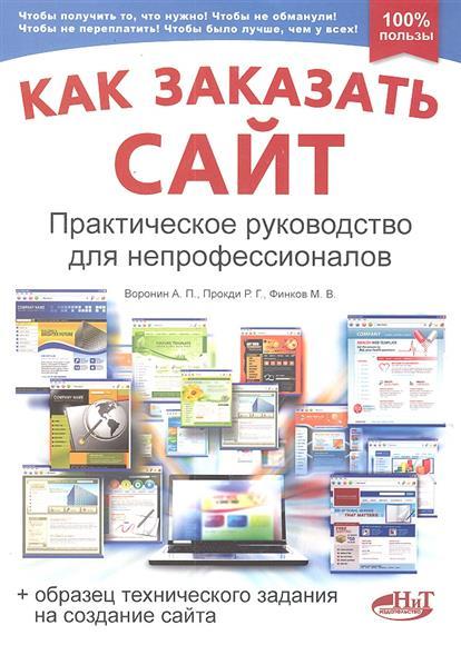 Как заказать сайт Практ. руководство для непрофессионалов