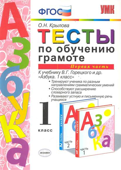 Крылова О.: Тесты по обучению грамоте 1 кл Ч. 1