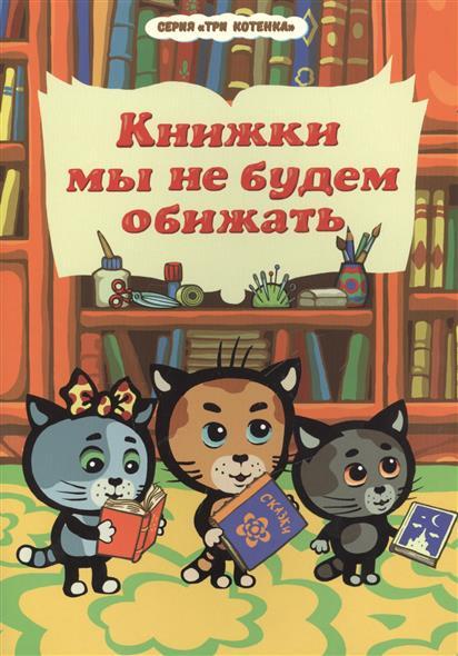 Нур Р.: Книжки мы не будем обижать