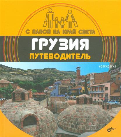 Андреев А. Грузия. Путеводитель (+вкладыш-раскраска) ISBN: 9785977536585