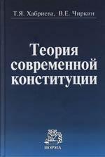 Теория совр. конституции