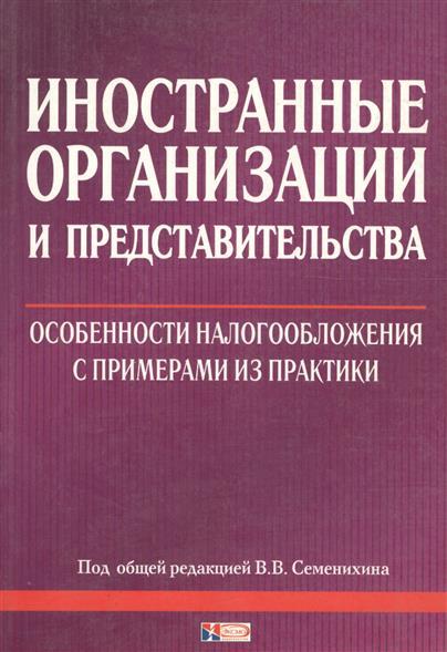 Иностранные организации и представительства