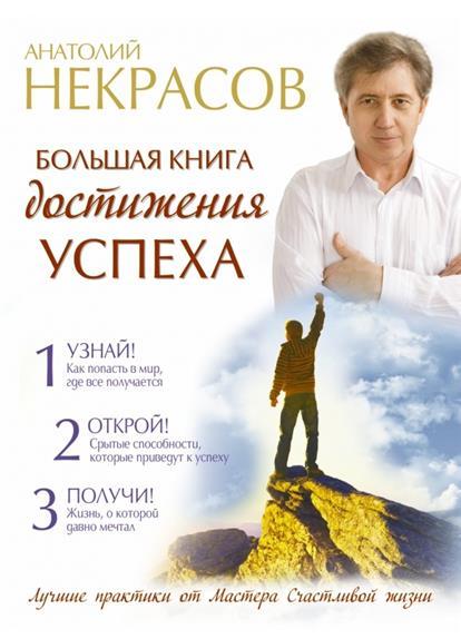 Некрасов А. Большая книга достижения успеха