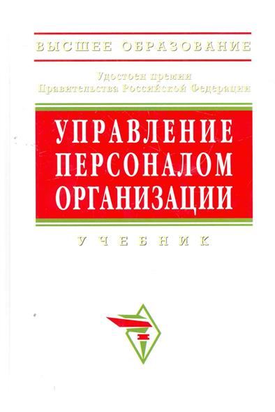 Кибанов А.: Управление персоналом организации