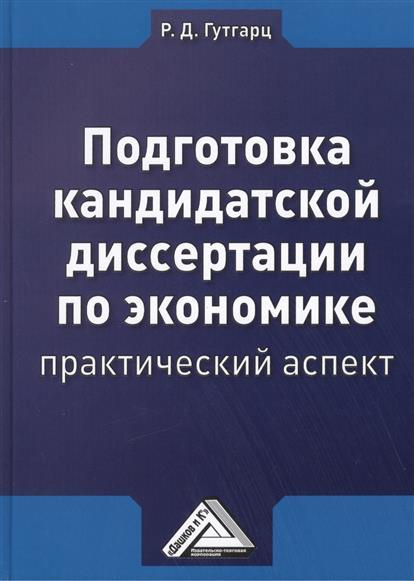 Подготовка кандидатской диссертации по экономике практический  Подготовка кандидатской диссертации по экономике практический аспект