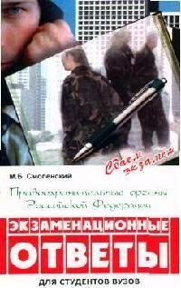 Смоленский М. Правоохранительные органы РФ. Экзаменационные ответы