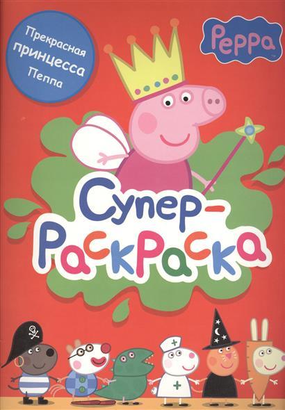 Смилевска Л. (ред.) Свинка Пеппа. Суперраскраска. Прекрасная принцесса Пеппа ISBN: 9785353068723 обучающая книга азбукварик я прекрасная принцесса 9785490001553