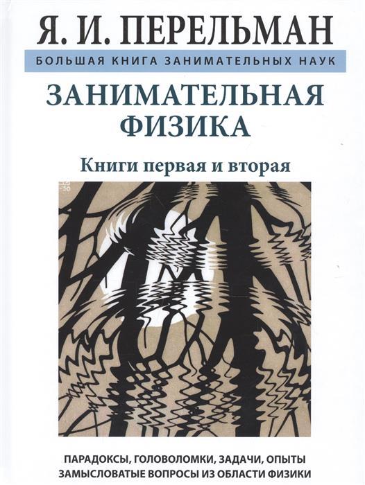 Занимательная физика (цв.), Перельман Яков Исидорович