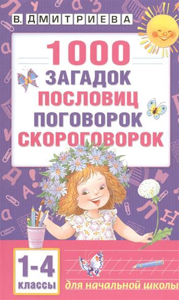 Дмитриева В. 1000 загадок, пословиц, поговорок, скороговорок. 1-4 классы. Для начальной школы росмэн 100 скороговорок загадок потешек
