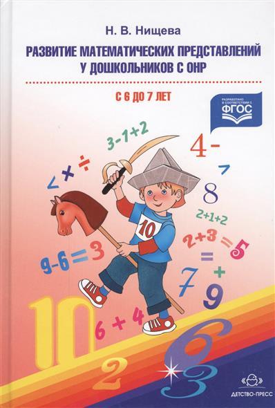 Нищева Н. Развитие математических представлений у дошкольников с ОНР (с 6 до 7 лет) развитие математических представлений у дошкольников с онр с 3 до 4 лет