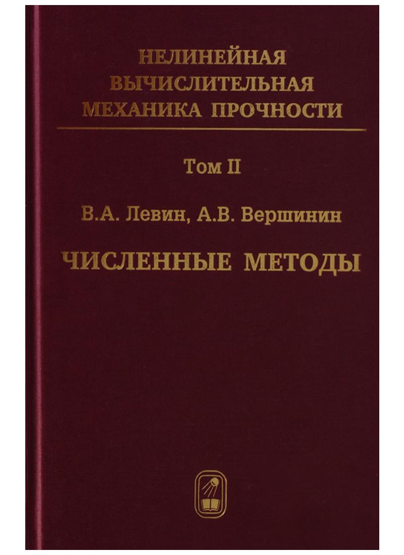 Нелинейная вычислительная механика прочности (Цикл монографий в 5 томах). Том II. Численные методы. Параллельные вычисления на ЭВМ