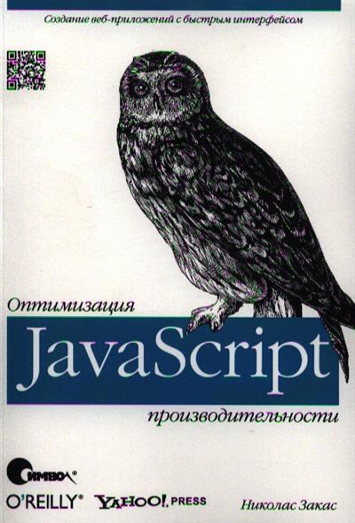 Закас М. JavaScript. Оптимизация производительности николас закас javascript оптимизация производительности