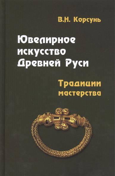 Ювелирное искусство Древней Руси. Традиции мастерства. Учебное пособие