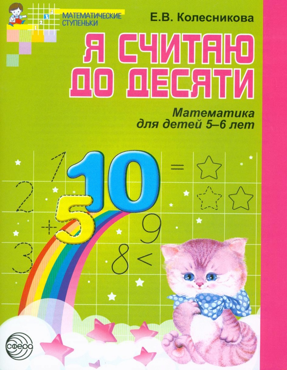 Колесникова Е. Я считаю до 10 Р/т 5-6 лет колесникова е я считаю до пяти математика для детей 4 5 лет