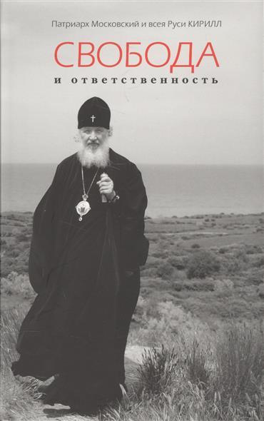 Кирилл Патриарх Московский и всея Руси Свобода и ответственность кирилл патриарх московский и всея руси свобода и ответственность