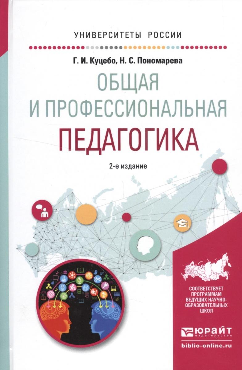 Куцебо Г., Пономарева Н. Общая и профессиональная педагогика ISBN: 9785991692359